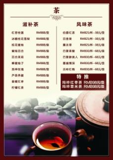 茶楼价目表