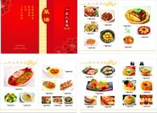 2015美食食谱美味的食谱