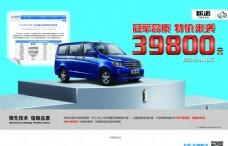 长安欧诺39800