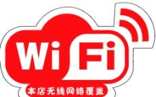 wifi 免费wifi图片