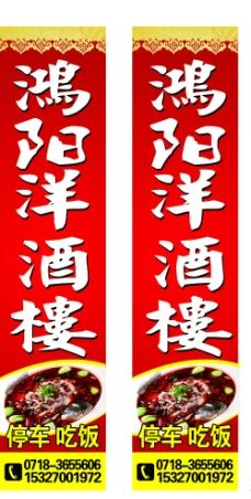 鸿阳洋酒楼图片