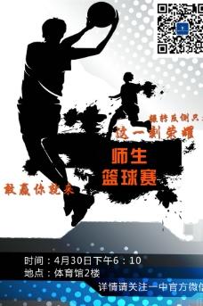 篮球 海报图片