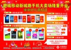 中国移动手机大卖场开业图片