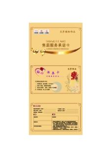 售后服务卡素材下载 售后服务卡图片