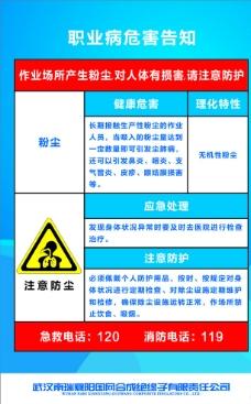安全标语展板图片_展板模板
