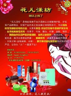 化妆品代购DM单图片
