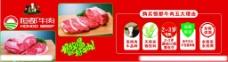 恒都牛肉图片