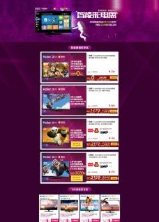 海爾智能電視天貓店鋪首頁圖片