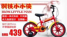 红色超级英雄童车广告图
