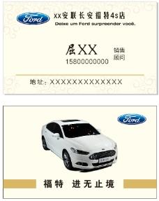 福特汽车名片白色简约cdr福克斯矢量