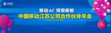 中国移动答谢会年会感叹号蓝色背景板