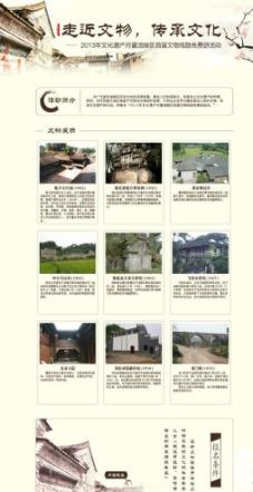 网页专题图片