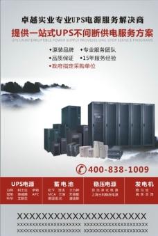 UPS电源  海报图片