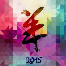 2015羊年字体