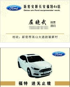 福特汽车销售名片白色简约图片