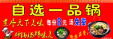 砂锅麻辣烫海报图片