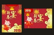 2015新春宴海报图片
