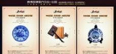 中国风海报 设计系列图片