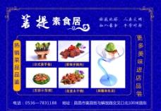 素食宣传单图片