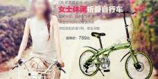 女式自行车手机端海报