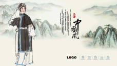 中国山水海报