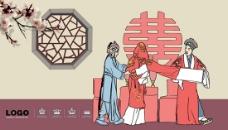 古代婚礼模板