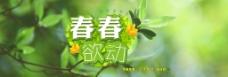 四海畅游旅行社淘宝天猫海报图