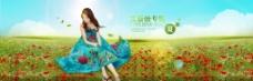 春夏服饰广告设计