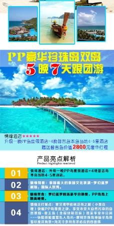 微店普吉岛旅游宝贝模板
