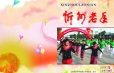 忻州老年封面图片