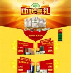 茶叶广告宣传图片