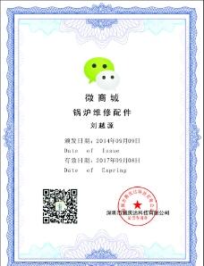 微信商城证书图片