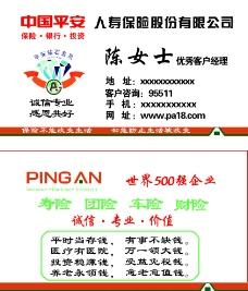 中国平安保险名片图片