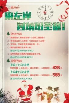 圣诞节 ktv 海报图片