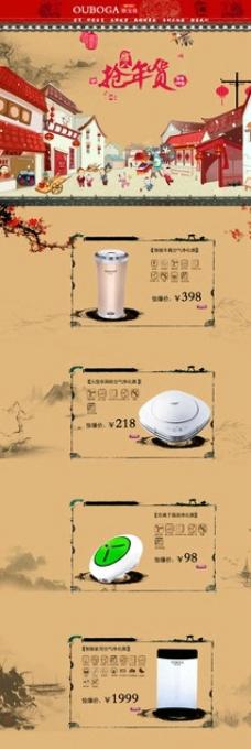天猫年货节首页图片