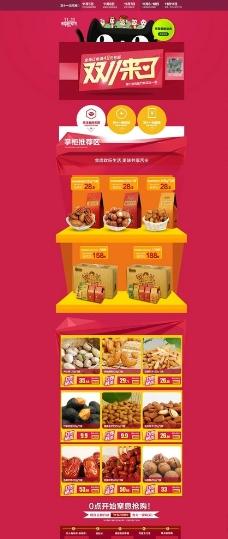 双十一食品店铺首页图片
