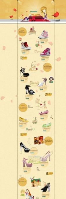个性鞋子店铺模板图片