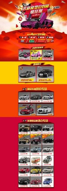 车模型活动页面图片
