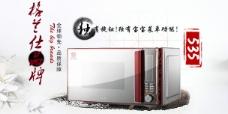中国风f7天猫手机海报
