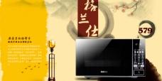 中国风bm1天猫手机端海报轮播