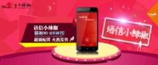 语信小辣椒手机海报图片