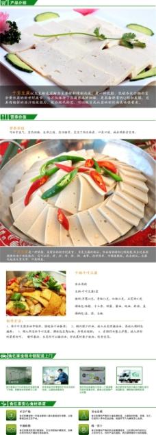千叶豆腐农产品详情页