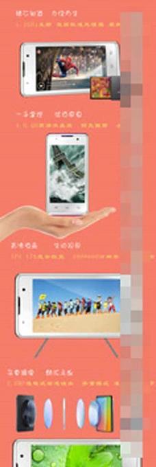 淘宝手机产品描述图片