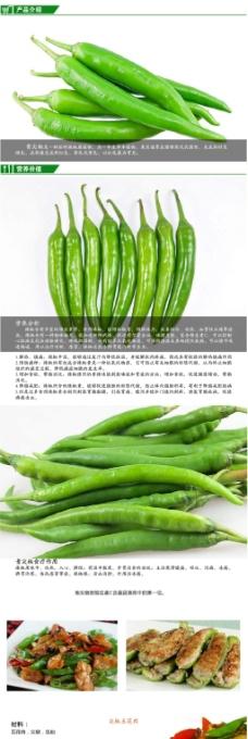 农产品青尖椒详情页