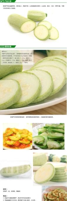 西葫芦农产品详情页