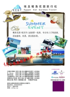 旅游公司海报