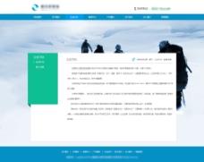 企业网站企业文化页面