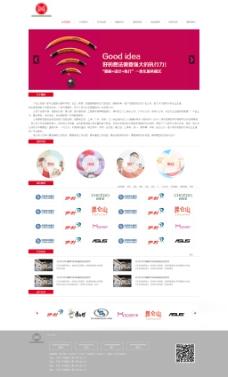 文化公司企业网站