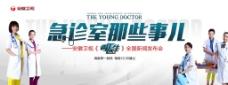 安徽卫视《青年医生》推广活动宣传背景
