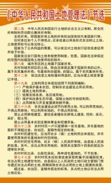 土地法宣传栏广告图片